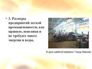 3. Размеры предприятий легкой промышленности, как правило, невелики и не треб