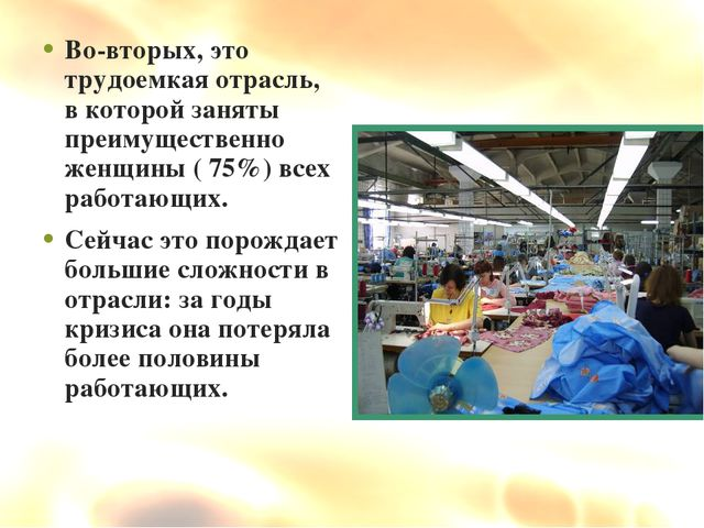 Во-вторых, это трудоемкая отрасль, в которой заняты преимущественно женщины (...