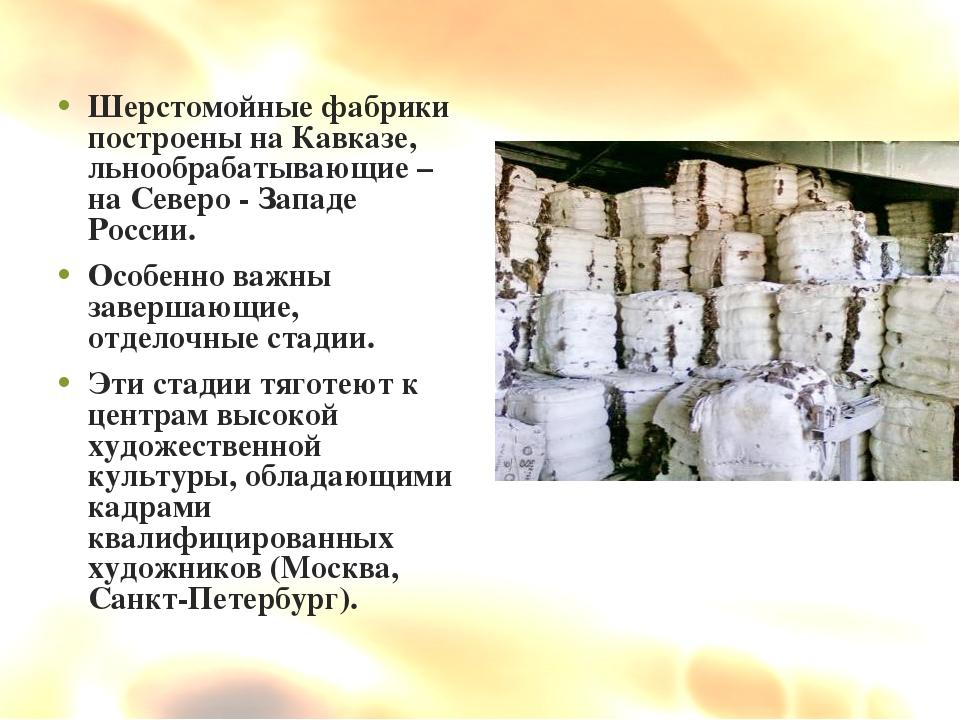 Шерстомойные фабрики построены на Кавказе, льнообрабатывающие – на Северо - З...