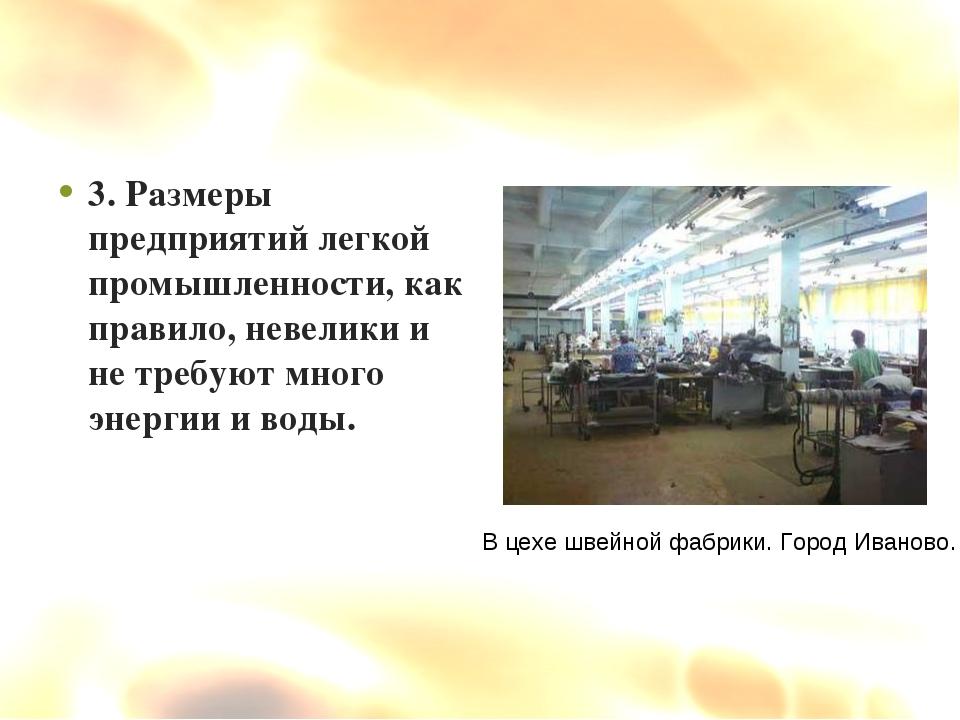 3. Размеры предприятий легкой промышленности, как правило, невелики и не треб...