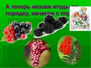 А теперь назови ягоды по порядку, начиная с первой.