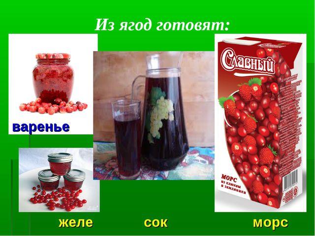 Из ягод готовят: варенье сок желе сок морс