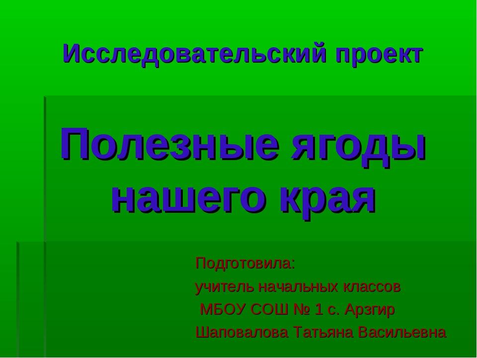 Исследовательский проект Полезные ягоды нашего края Подготовила: учитель нач...