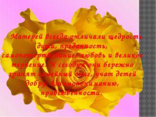 Матерей всегда отличали щедрость души, преданность, самопожертвование, любов