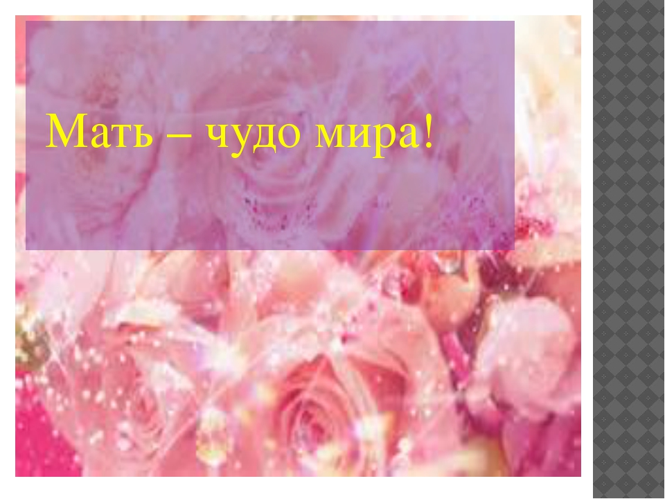 Мать – чудо мира!