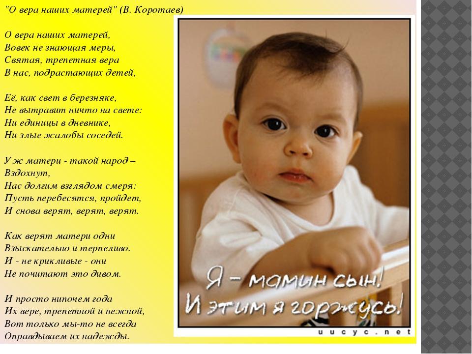 """""""О вера наших матерей"""" (В. Коротаев) О вера наших матерей, Вовек не знающая..."""
