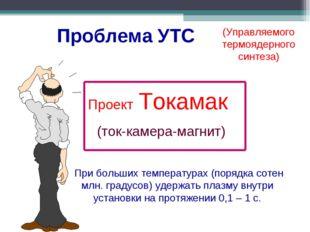 (Управляемого термоядерного синтеза) Проект Токамак (ток-камера-магнит) При б