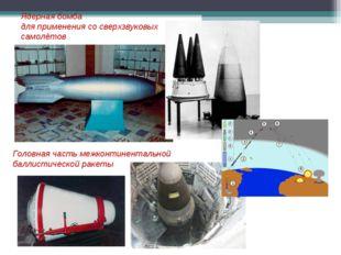 Ядерная бомба для применения сосверхзвуковых самолётов Головная часть межко