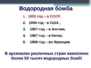 1. 1953 год – в СССР, 2. 1956 год - в США , 3. 1957 год – в Англии, 4. 1967 г