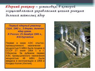 Ядерный реактор – установка, в которой осуществляется управляемая цепная реак