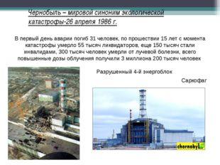 Чернобыль – мировой синоним экологической катастрофы-26 апреля 1986 г. Разруш