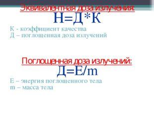 Эквивалентная доза излучения: Н=Д*К К - коэффициент качества Д – поглощенная