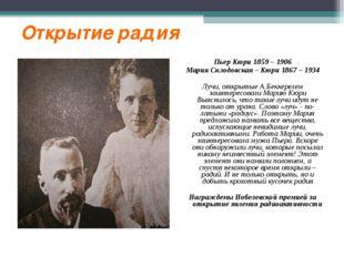 Открытие радия Пьер Кюри 1859 – 1906 Мария Склодовская – Кюри 1867 – 1934 Луч
