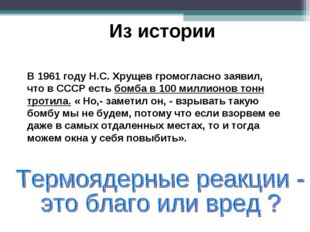 В 1961 году Н.С. Хрущев громогласно заявил, что в СССР есть бомба в 100 милли