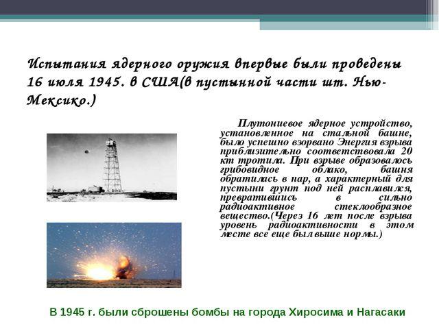 Испытания ядерного оружия впервые были проведены 16 июля 1945. в США(в пустын...