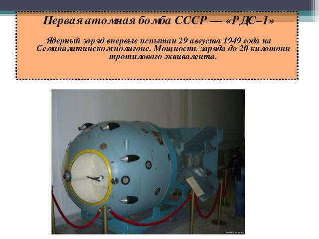 Первая атомная бомба СССР— «РДС–1» Ядерный заряд впервые испытан 29 августа...