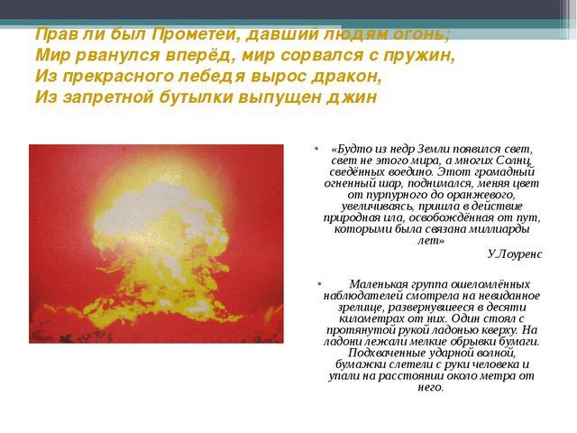 Прав ли был Прометей, давший людям огонь; Мир рванулся вперёд, мир сорвался...
