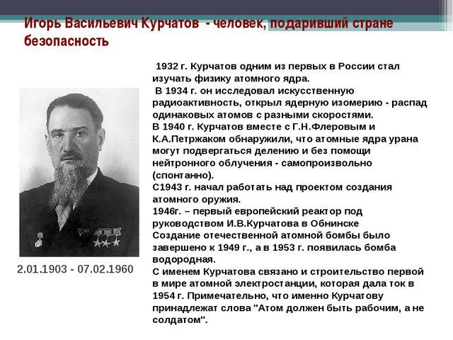 Игорь Васильевич Курчатов - человек, подаривший стране безопасность 2.01.1903...