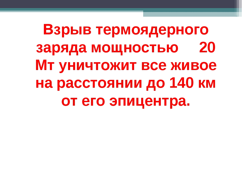 Взрыв термоядерного заряда мощностью 20 Мт уничтожит все живое на расстоянии...
