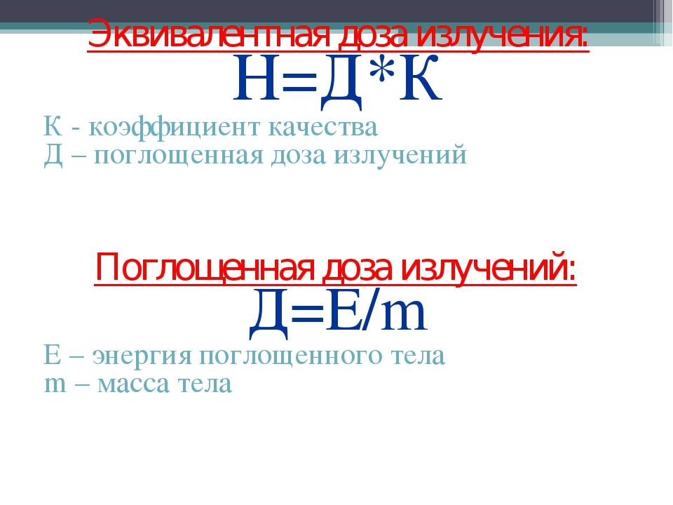 Эквивалентная доза излучения: Н=Д*К К - коэффициент качества Д – поглощенная...