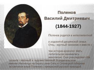 Поленов родился в интеллигентной и родовитой дворянской семье. Отец - крупны