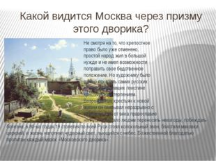 Какой видится Москва через призму этого дворика? Не смотря на то, что крепост