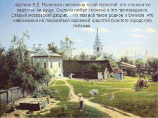 Картина В.Д. Поленова наполнена такой теплотой, что становится радостно на ду