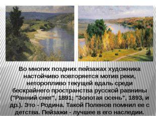 Во многих поздних пейзажах художника настойчиво повторяется мотив реки, нетор