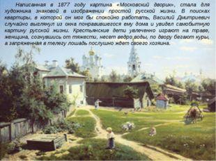 Написанная в 1877 году картина «Московский дворик», стала для художника знак