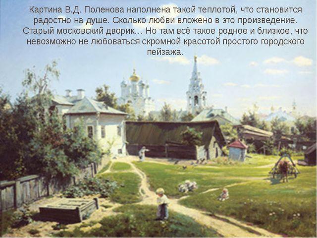 Картина В.Д. Поленова наполнена такой теплотой, что становится радостно на ду...