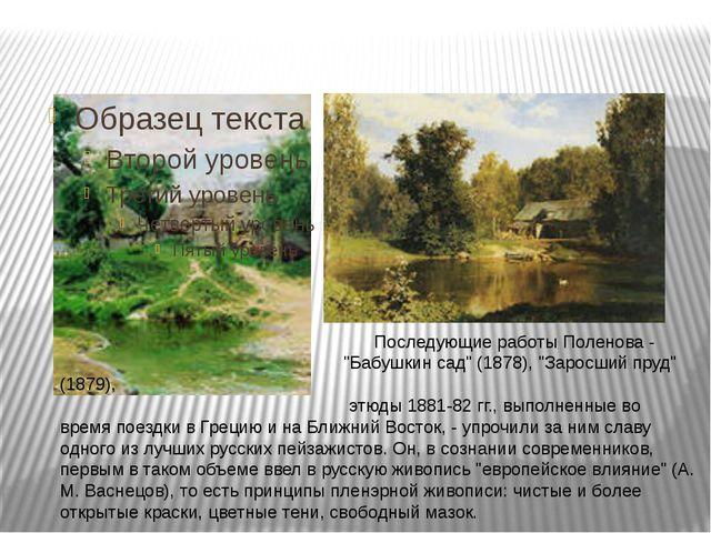 """Последующие работы Поленова - """"Бабушкин сад"""" (1878), """"Заросший пруд"""" (1879),..."""
