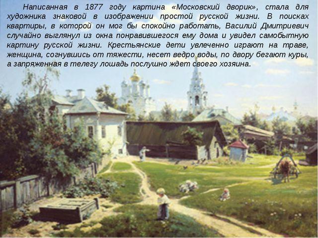 Написанная в 1877 году картина «Московский дворик», стала для художника знак...