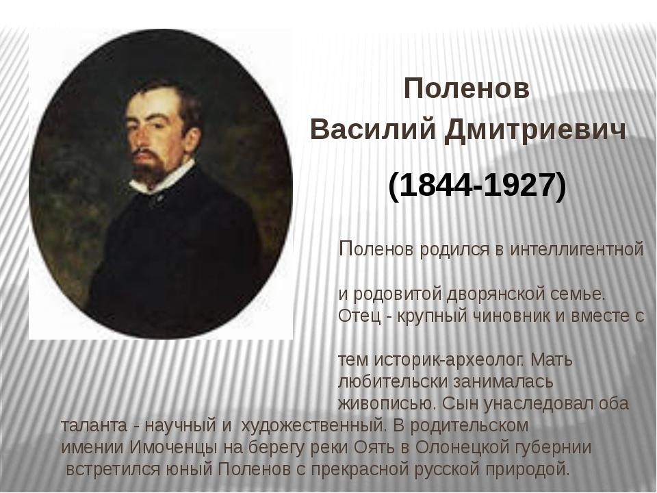 Поленов родился в интеллигентной и родовитой дворянской семье. Отец - крупны...