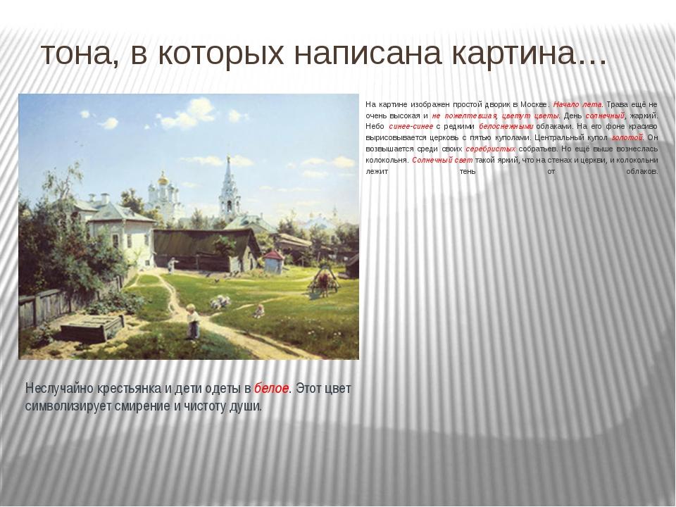 тона, в которых написана картина… На картине изображен простой дворик в Москв...