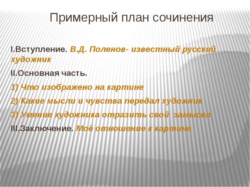 Примерный план сочинения I.Вступление. В.Д. Поленов- известный русский художн...