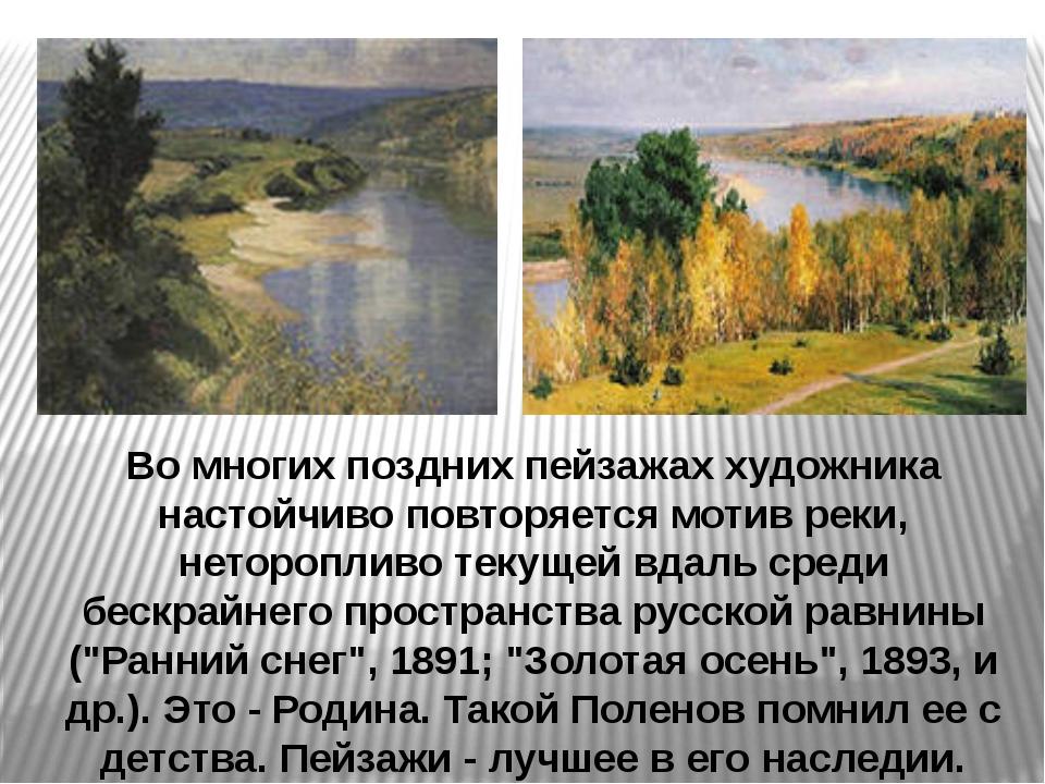 Во многих поздних пейзажах художника настойчиво повторяется мотив реки, нетор...