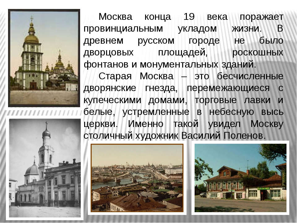 Москва конца 19 века поражает провинциальным укладом жизни. В древнем русско...