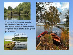 Под Спас-Клепиками в одной из деревень местные жители пользуются лодками долб
