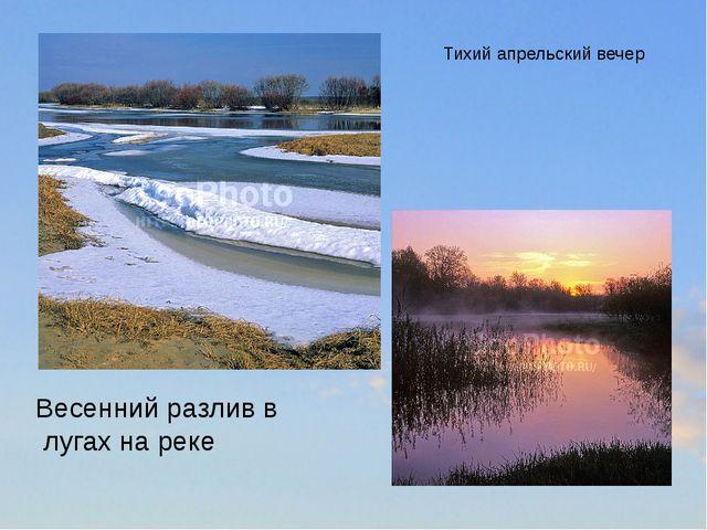 Тихий апрельский вечер Весенний разлив в лугах на реке