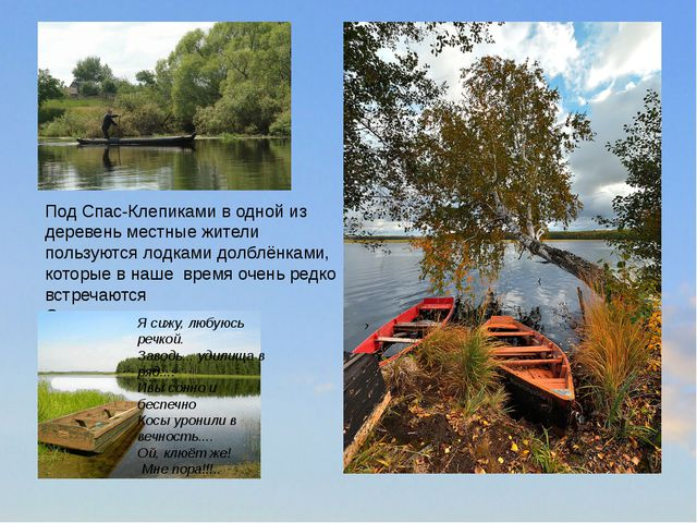 Под Спас-Клепиками в одной из деревень местные жители пользуются лодками долб...