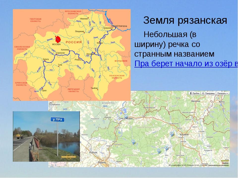 Земля рязанская Небольшая (в ширину) речка со странным названием Пра берет н...
