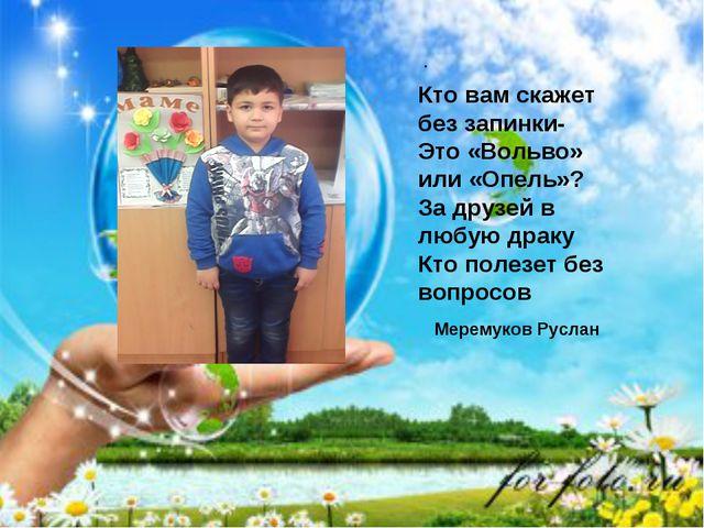 Меремуков Руслан