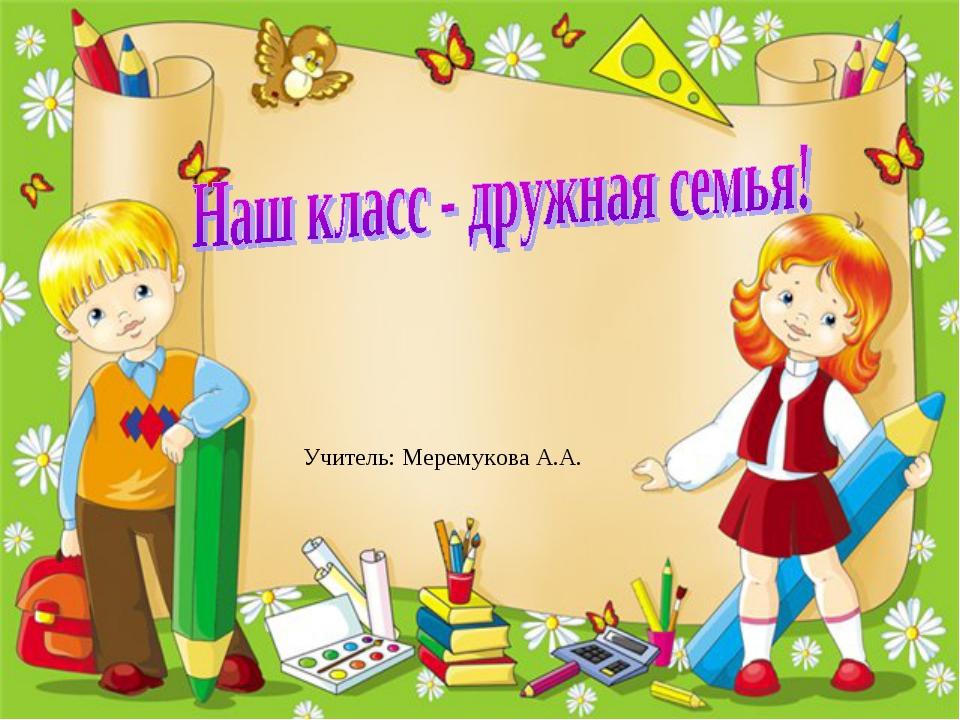 Учитель: Меремукова А.А.