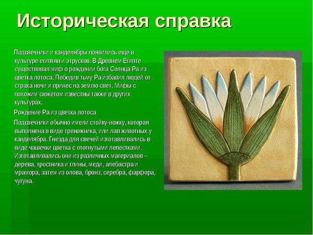 Историческая справка Подсвечники и канделябры появились еще в культуре египтя...