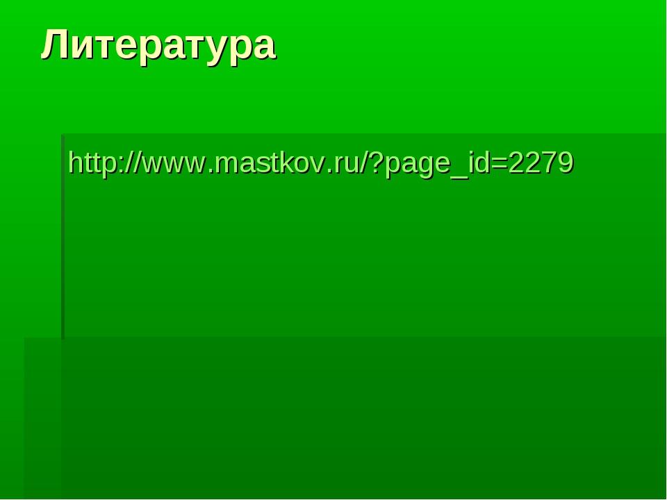 Литература http://www.mastkov.ru/?page_id=2279