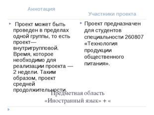 Предметная область «Иностранный язык» + « Аннотация Участники проекта Проект