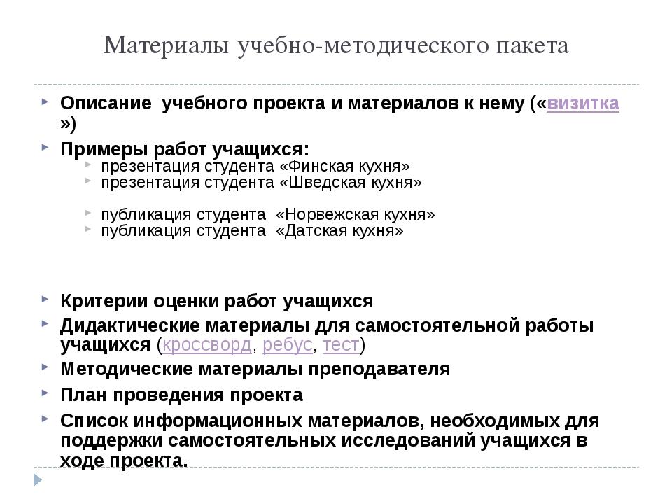 Материалы учебно-методического пакета Описание учебного проекта и материалов...