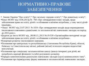 """Закони України """"Про освіту"""","""" Про загальну середню освіту"""","""" Про дошкільну ос"""