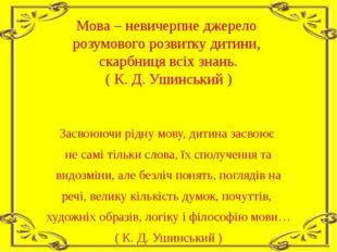 Мова – невичерпне джерело розумового розвитку дитини, скарбниця всіх знань. (