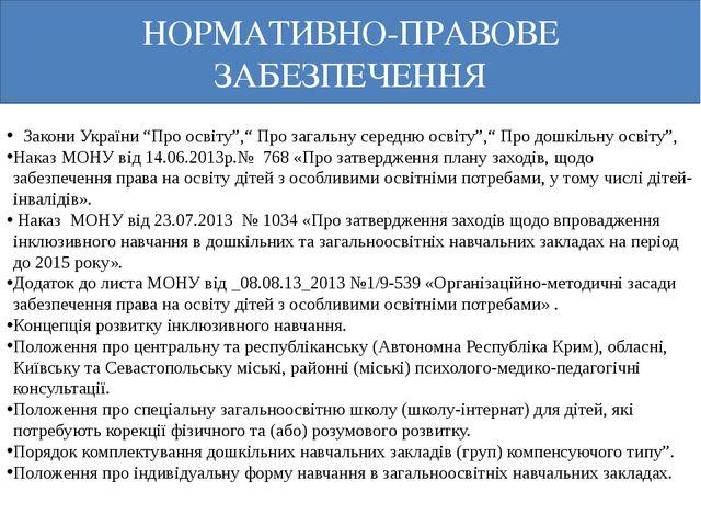 """Закони України """"Про освіту"""","""" Про загальну середню освіту"""","""" Про дошкільну ос..."""